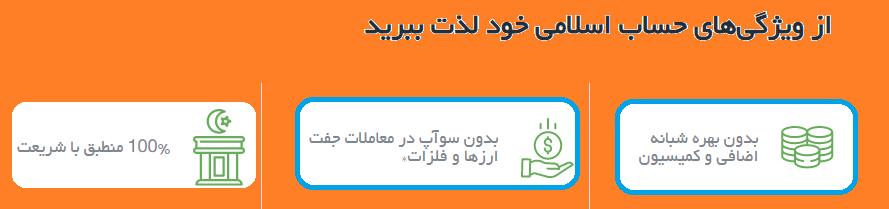 حساب اسلامی آمارکتس