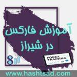 آموزش فارکس در شیراز
