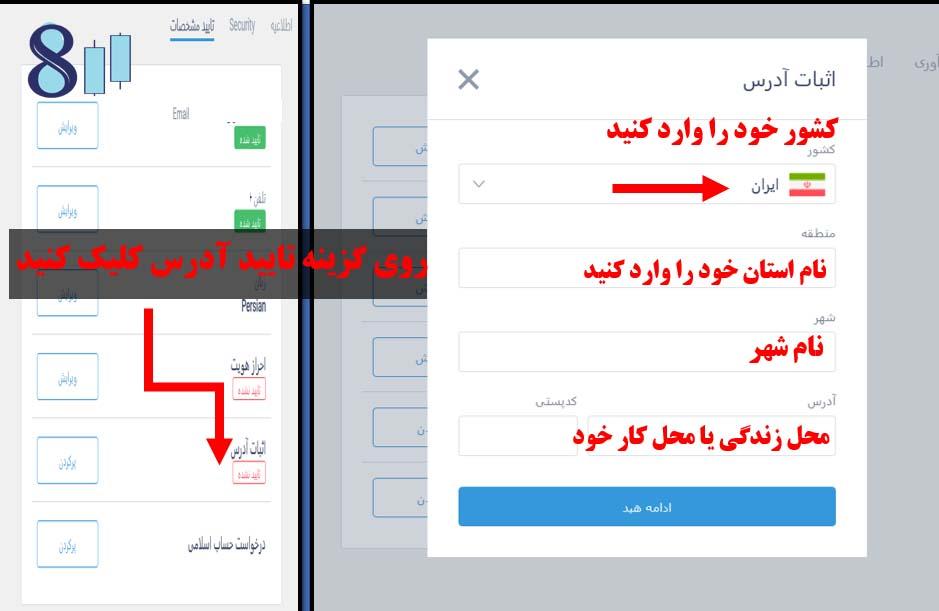 تایید آدرس