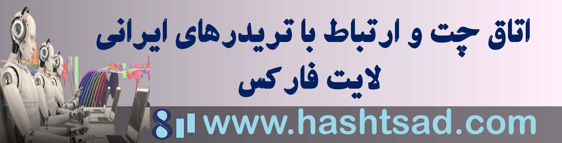 تریدرهای ایرانی