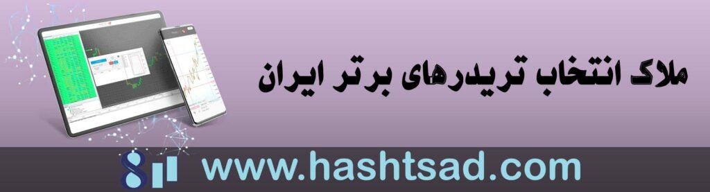 بهترین تریدر ایران