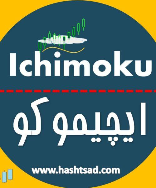 آموزش ایچیموکو