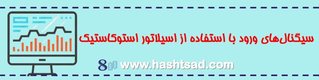 اسیلاتور استوکستیک